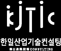 KJTIC 한일산업기술컨설팅